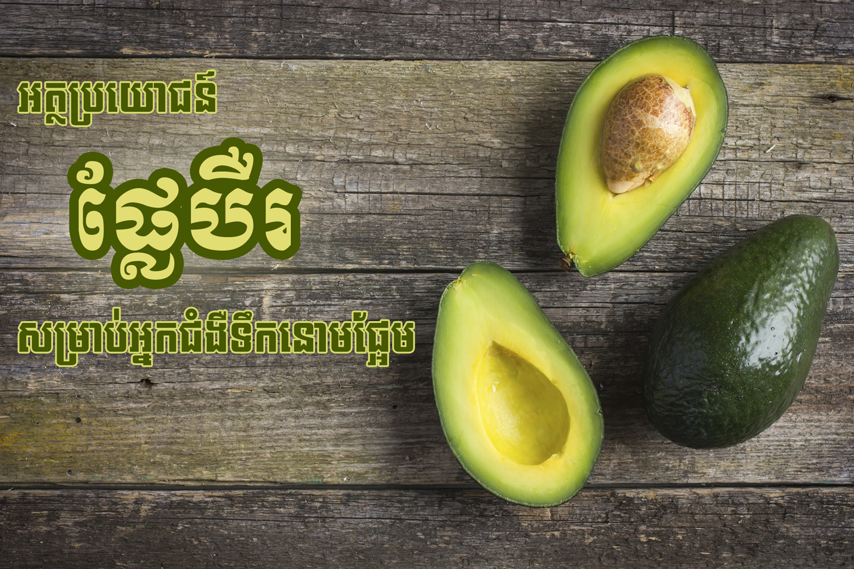 Ist Avocado Gut Für Diabetes? (diabetes.moglebaum.com )